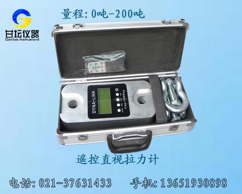 200吨遥控拉力计上海哪里有卖,200吨拉力计价格怎样