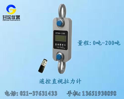 HZ-R遥控拉力计/供应直视拉力计 量程30吨