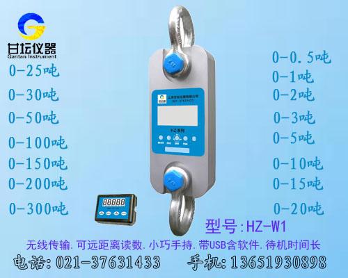 HZ-W1无线拉力计 销售量程1t-200吨.称重.测拉双用